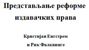 "Download ""Predstavljanje reforme izdavačkih prava"""